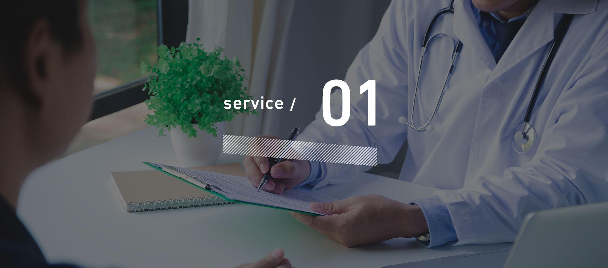 医療に特化したサイト運営