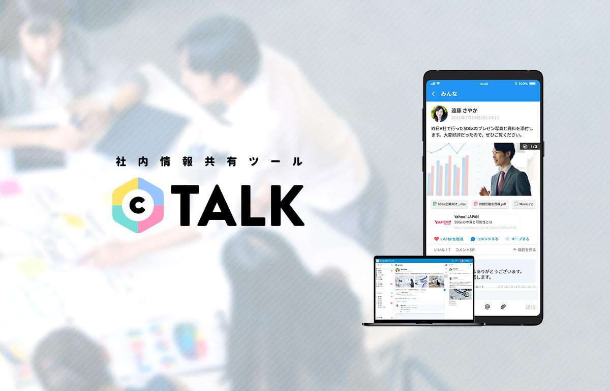 社内情報共有ツールCトーク