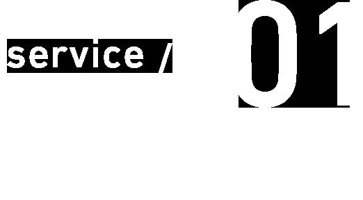 サービス01