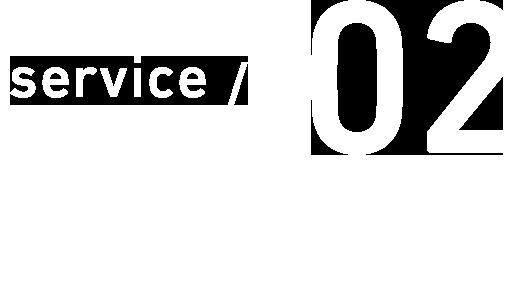 サービス02