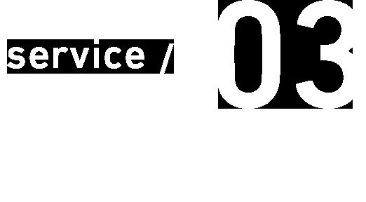 サービス03